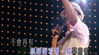 刘德华-2008中国上海巡回演唱会《练习》