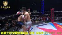 中国最硬猛男再战恐怖泰国拳王 曾一拳打晕对手