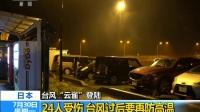 """台风""""云雀""""登陆:24人受伤 台风过后要再防高温 180730"""