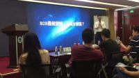 李达聪老师在国家电网进行B2B电商运营培训
