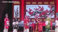 《花打朝》豫剧全场戏  郑州市小皇后豫剧团演出 李秋里录制