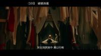 万魂镜90秒预告片 0805 旧版