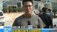 云南通海:今晨再次发生5.0级地震 赈灾物资陆续抵达 180814