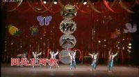 幼儿歌伴舞-DISC2【重制版】