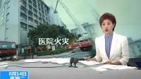 台湾新北一医院火灾 9人遇难·国台办:对事故死伤同胞表达哀悼和慰问 180814
