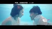 人鱼-预告片(15秒)