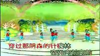 幼儿歌伴舞-DISC3【调整版】