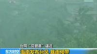 """台风""""贝碧嘉""""逼近 海南发布台风 暴雨预警 180815"""