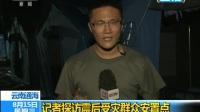 记者探访云南通海震后受灾群众安置点 180815