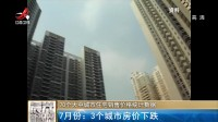 70个大中城市住宅销售价格统计数据 7月份:3个城市房价下跌 晨光新视界 180816