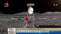 月球车全球征名 嫦娥四号探测器公布外观设计构型 晨光新视界 180816