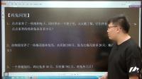 短期班初中一年级数学期初考收心短期班-第1讲-方悦宇-周四