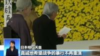 日本宣布无条件投降73周年 日本天皇连续四年表示深刻反省 180816