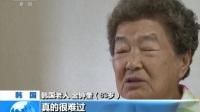 朝鲜半岛局势:期盼再重逢 韩老人回忆团聚时刻 180816
