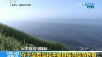 日本战败投降日:在千岛群岛和冲绳县探寻战争伤痕 180816