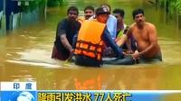 印度:降雨引发洪水 77人死亡 180816