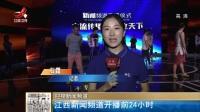 江西新闻频道开播前24小时 晨光新视界 180817