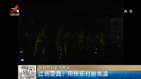 江西会昌:用快乐打败高温 晨光新视界 180817