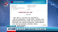 证监会回应:黄晓明账户涉18亿操纵股价案 晨光新视界 180818