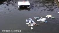 海洋污染太严重? 放这个机器人进去, 一天清理上百斤垃圾!