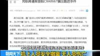 中国民航局通报厦航客机偏出跑道事件 机上人员安全撤离 无人员伤亡 180818