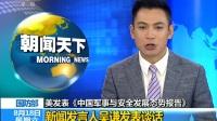 美发表《中国军事与安全发展态势报告》 新闻发言人吴谦发表谈话 180818