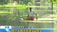 印度喀拉拉邦洪灾死亡人数上升至160余人 180818