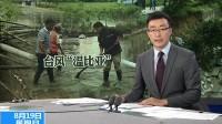 安徽蚌埠:城区积水全部排除 交通恢复 180819