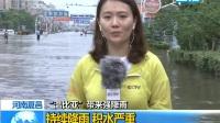 """河南夏邑:""""温比亚""""带来强降雨 持续降雨 积水严重 180819"""