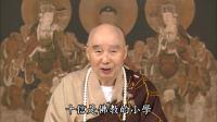 02-039-0103净土大经解演义