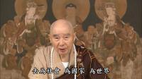02-039-0107净土大经解演义