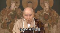 02-039-0108净土大经解演义