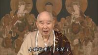 02-039-0110净土大经解演义