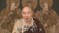 02-039-0113净土大经解演义