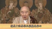 02-039-0116净土大经解演义