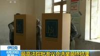 伊拉克:最高法院批准议会选举最终结果 180820