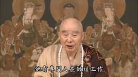 02-039-0097净土大经解演义
