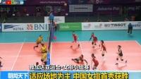 雅加达亚运会·女排小组赛 适应场地为主 中国女排首秀获胜 180820