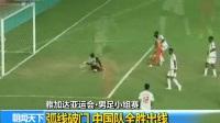 雅加达亚运会·男足小组赛 弧线破门 中国队全胜出线 180820
