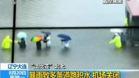 """辽宁大连·""""温比亚""""北上 暴雨致多条道路积水 机场关闭 180820"""