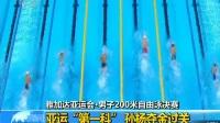 """雅加达亚运会·男子200米自由泳决赛 亚运""""第一科"""" 孙杨夺金过关 180820"""