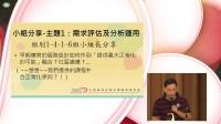 2018王詹樣基金會早療補助宣導暨觀摩研討會-008-主題一:需求評估及分析運用-各小組長上台分享