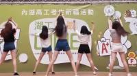 高中性感熱舞東方熱舞社