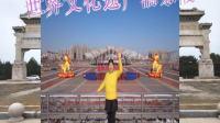 遵化开心广场舞,我的家乡美丽的唐山遵化世界园艺博览会,世界文化遗产清东陵,把一首好听的歌曲我是遵化人献给朋友们。