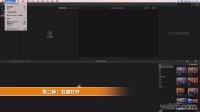 Final Cut Pro X 中文教程:(0001)软件的打开方式