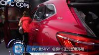 """有颜有料的""""荷尔蒙SUV""""名爵HS 实力对标昂科威和本田CR-V"""