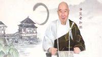 復講《科註》第01-077集(2018-08-28啟講於珠海彌陀講堂)