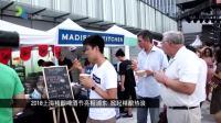 上海电视台纪实频道-2018上海精酿啤酒节亮相浦东 掀起精酿热浪