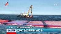 河北唐山海域倾覆游轮 搜救行动仍在紧张进行中 晨光新视界 180831