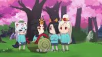 【泡面番】百鬼幼儿园 第8话 国语中字